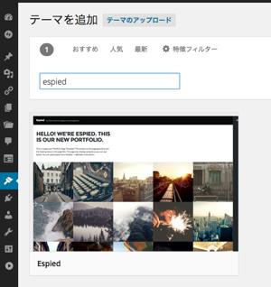 テーマを追加 ‹ comemo demo — WordPress-1