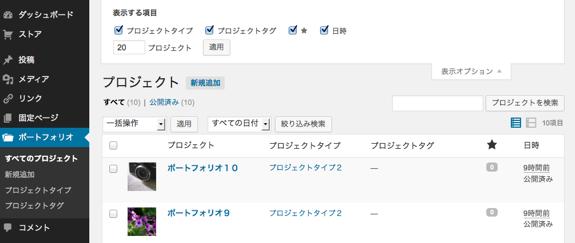 プロジェクト ‹ t demo — WordPress