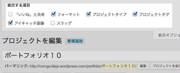 プロジェクトを編集 ‹ t demo — WordPress