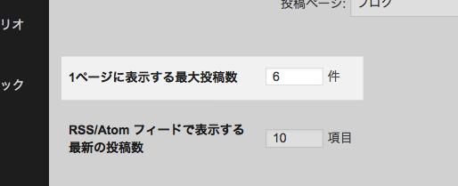 表示設定 ‹ comemo — WordPress