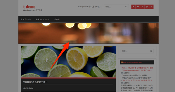 t demo | WordPress.com のデモ用-1