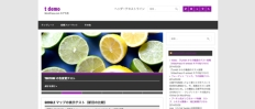 t demo | WordPress.com のデモ用-10