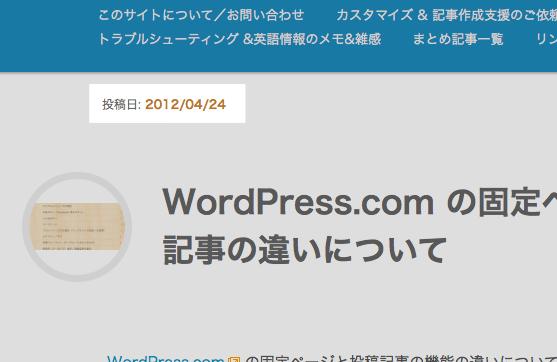 WordPress.com の固定ページと投稿記事の違いについて | comemo