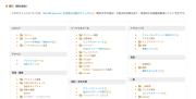 WordPress.comの使い方(私家版) | comemo