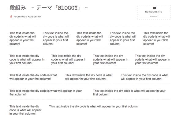 段組み − テーマ「Bloggy」 − | t demo