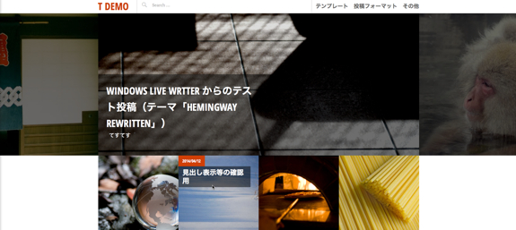 t demo | WP.com のデモ用-2