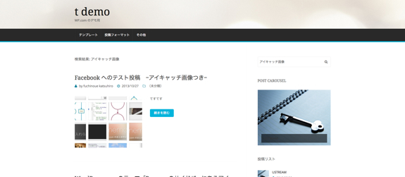 Antenna のカスタマイズ — WordPress-4