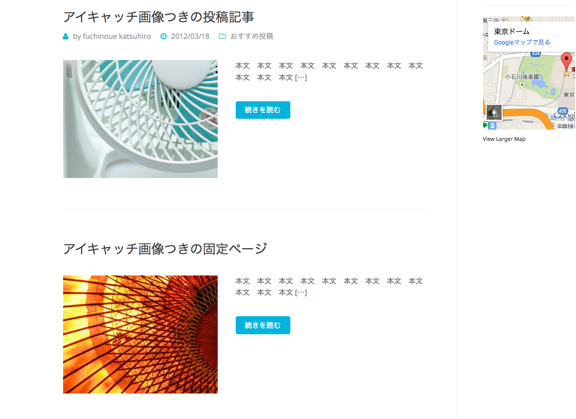 アイキャッチ画像 | 検索結果_ | t demo