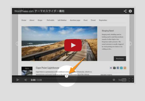 再生の開始時間を指定して WordPress.com に YouTube を貼る方法(改)   comemo-1