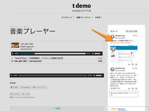 音楽プレーヤー | t demo