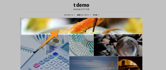 t demo | WP.com のデモ用-3