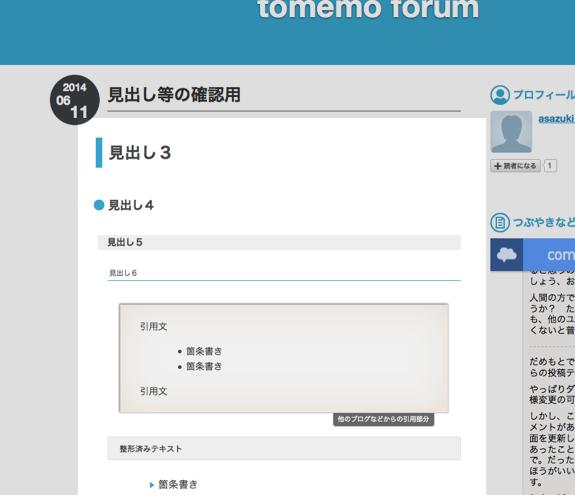 tomemo forum