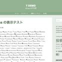 Big Brother のカスタマイズ — WordPress-2