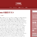 Big Brother のカスタマイズ — WordPress-4