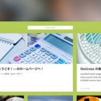 Clear News のカスタマイズ — WordPress-2