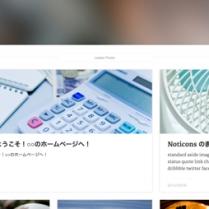 Clear News のカスタマイズ — WordPress