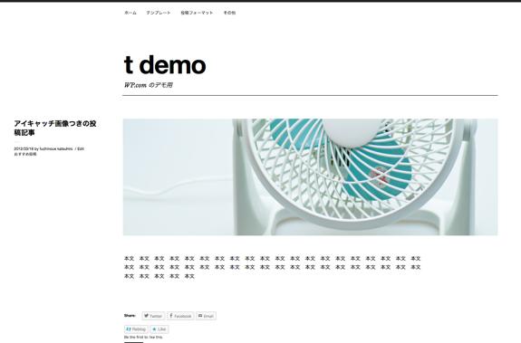 アイキャッチ画像つきの投稿記事 | t demo