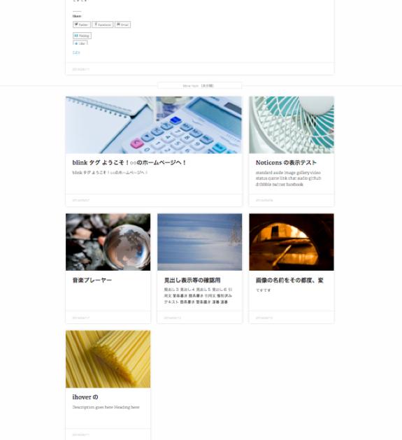レンタルサーバにアップロードした文書の WordPress.com への貼り付けテスト | t demo