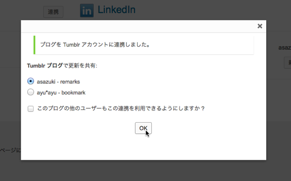 共有設定 ‹ t demo — WordPress-1