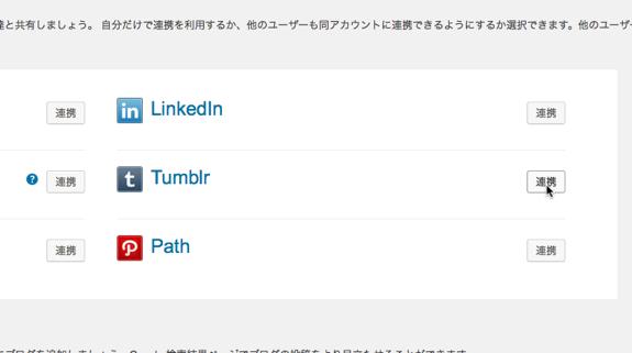 共有設定 ‹ t demo — WordPress