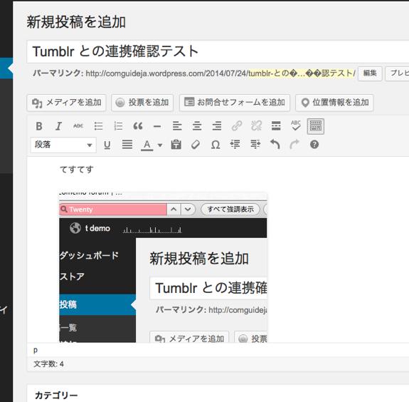 新規投稿を追加 ‹ t demo — WordPress-3