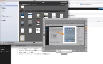 iPad でキャプチャした画像を iPhoto, Skitch 経由で WordPress com へ貼り付けているようす - YouTube