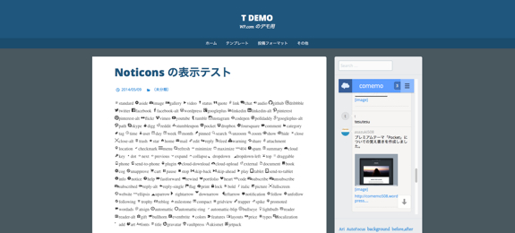 t demo   WP.com のデモ用-3