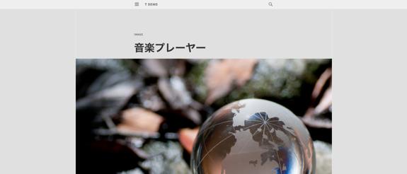 t demo | WP.com のデモ用-4