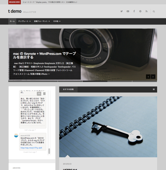 t demo | WP.com のデモ用-8