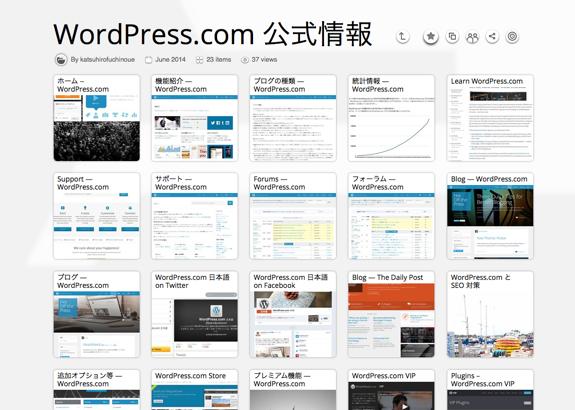 WordPress.com 公式情報   Pearltrees