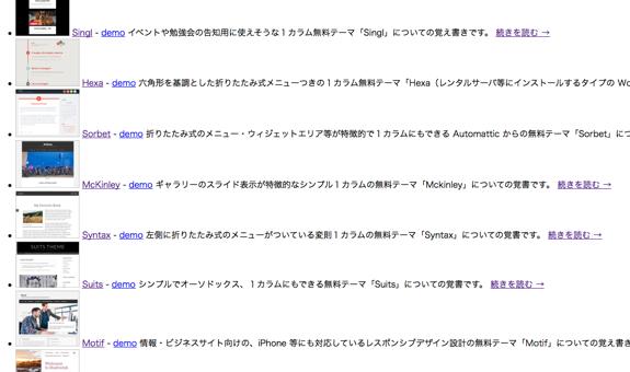 WordPress.com 無料テーマ一覧(私家版) | comemo