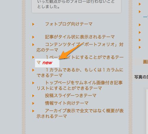 WordPress.comの使い方(私家版)   comemo
