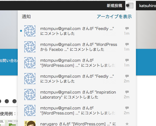 comemo | WordPress.com のまとめサイト(私家版)-3
