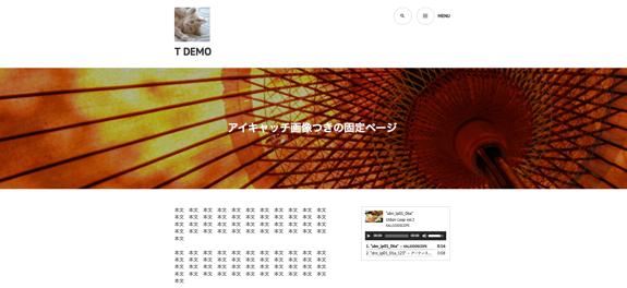 アイキャッチ画像つきの固定ページ | t demo-2