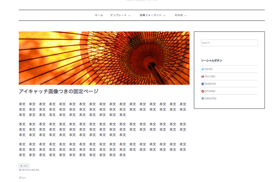 アイキャッチ画像つきの固定ページ | t demo