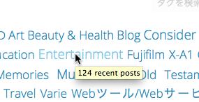 タグをブラウズ — WordPress.com-1