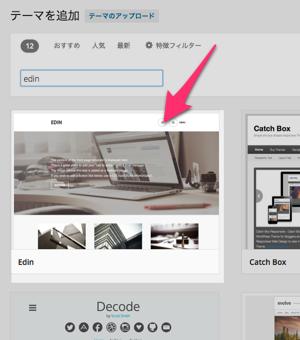 テーマを追加 ‹ comemo demo — WordPress-4