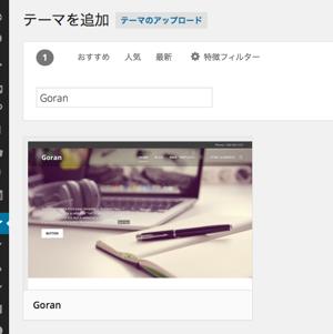 テーマを追加 ‹ comemo demo — WordPress