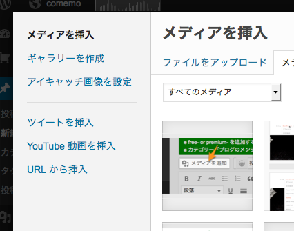 新規投稿を追加 ‹ comemo — WordPress-1