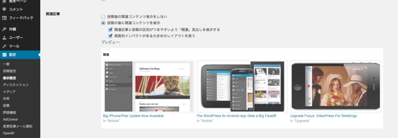 表示設定 ‹ comemo — WordPress