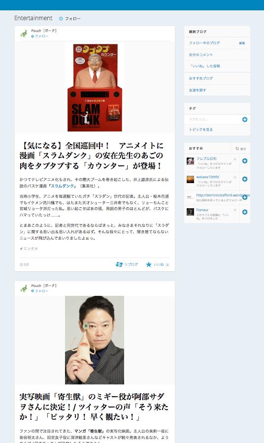 Entertainment — WordPress.com
