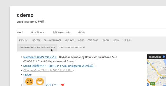t demo | WordPress.com のデモ用-3