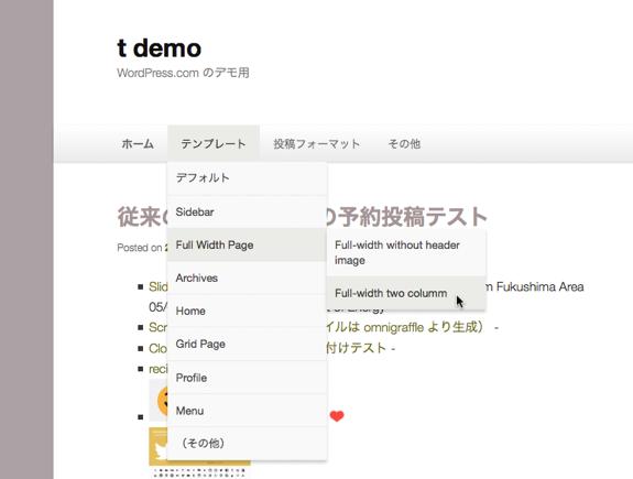 t demo | WordPress.com のデモ用-5