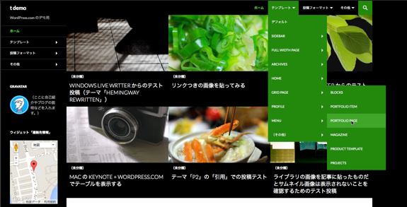 t demo | WordPress.com のデモ用-8