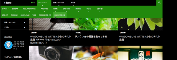 t demo | WordPress.com のデモ用-9