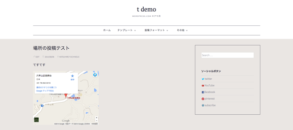 t demo | WordPress.com のデモ用