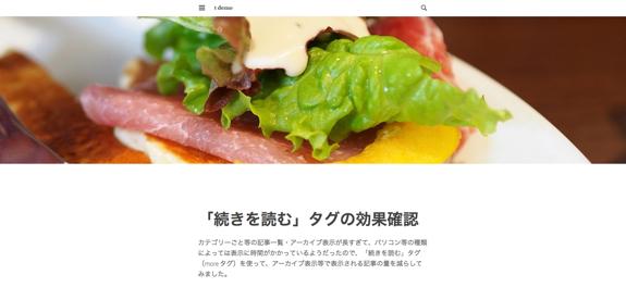 t demo | WordPress.com のデモ用