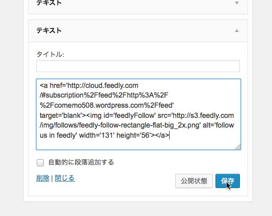 ウィジェット ‹ comemo — WordPress