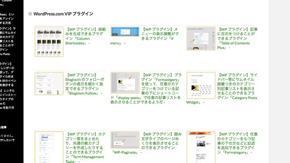 ブログ「comemo wp」のまとめ記事一覧 | comemo wp
