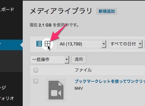 メディアライブラリ ‹ t demo — WordPress